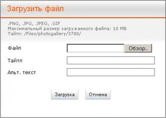 /Files/images/Help_ru/upload_file.jpg